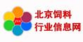 北京饲料信息行业网
